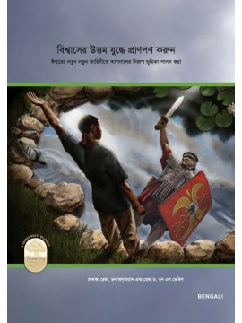 Bengali-Fight the Good Fight of Faith