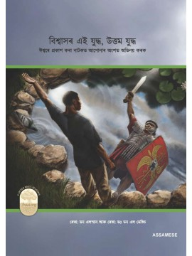 Assamese-Fight the Good Fight of Faith