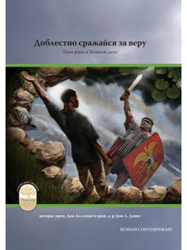 Russian-(Contemporary Edition)-Fight the Good Fight of Faith