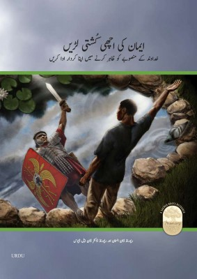 Urdu-Fight the Good Fight of Faith