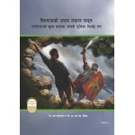 Nepali-Fight the Good Fight of Faith
