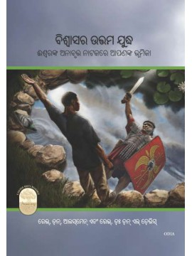 Odia-Fight the Good Fight of Faith