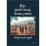 Christ the Theme of the Bible- Telugu Edition