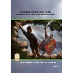 Sinhala-Fight the Good Fight of Faith