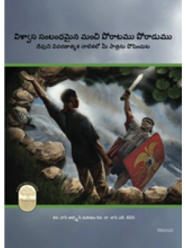 Telugu-Fight the Good Fight of Faith