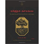 Sacred Roots - Telugu Edition